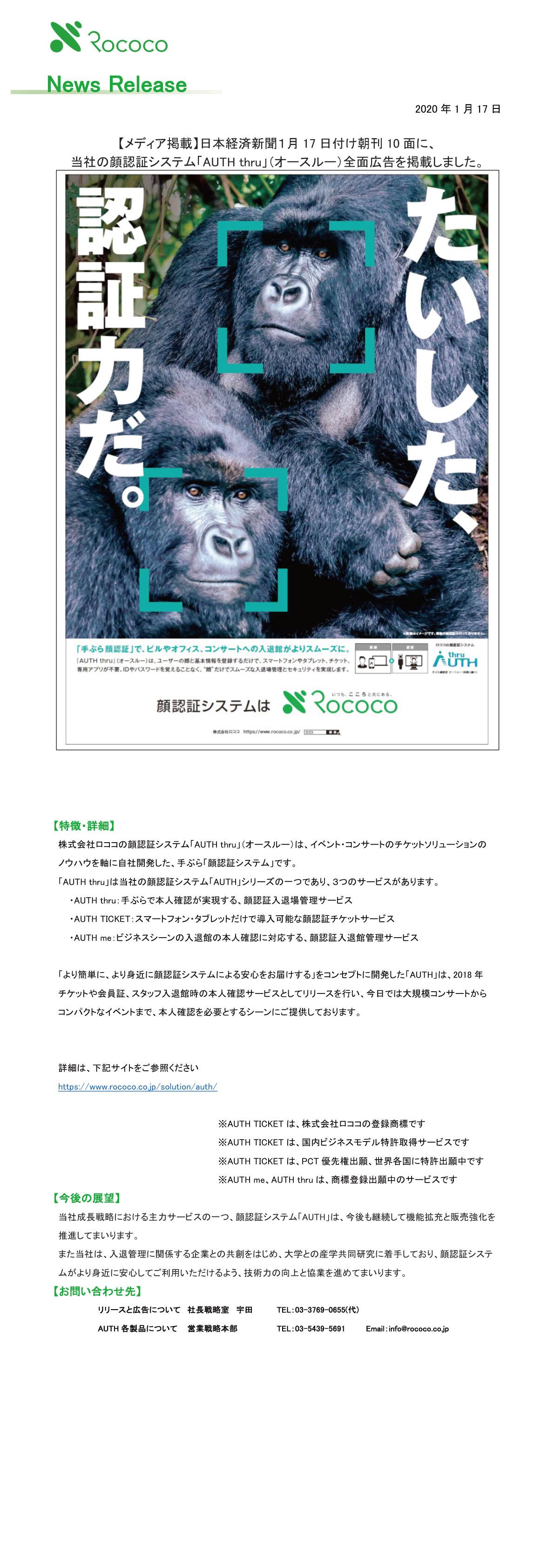 【メディア掲載】日本経済新聞1月17日付け朝刊10面に、当社の顔認証システム「AUTH thru」(オースルー)全面広告を掲載しました。