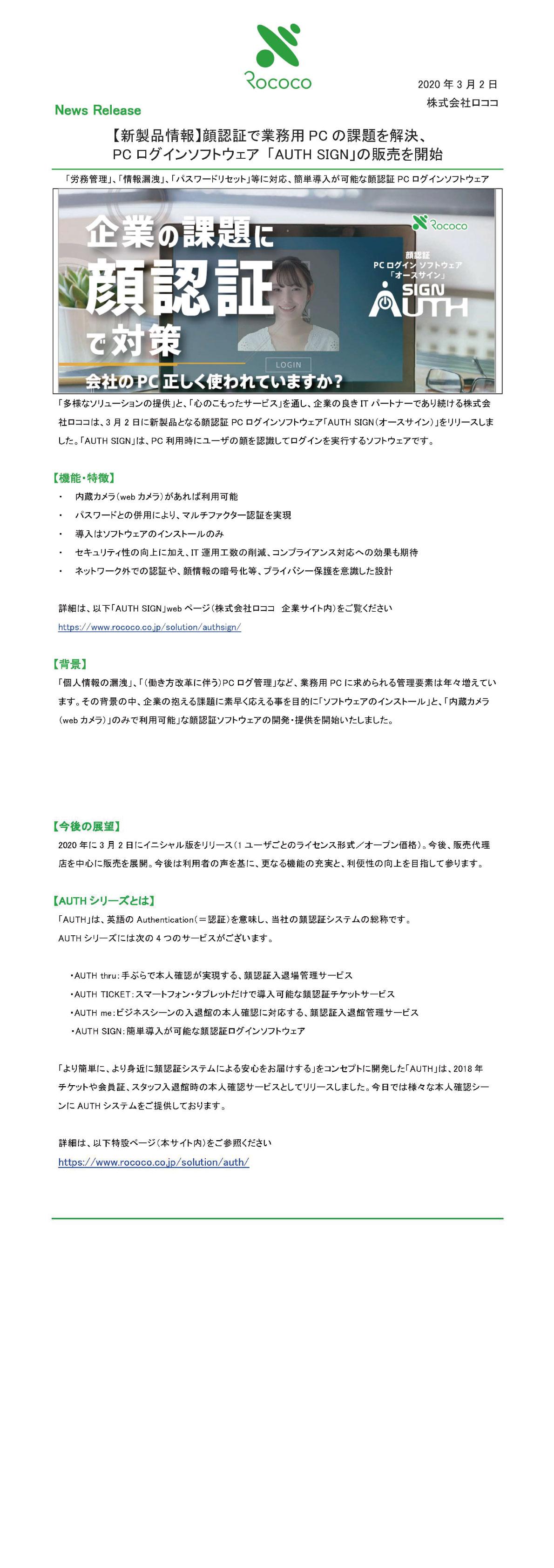 【新製品情報】顔認証で業務用PCの課題を解決。PCログインソフトウェア「AUTH SIGN」の販売を開始