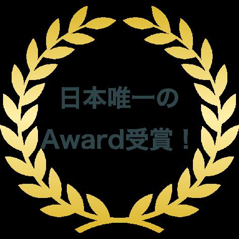 日本唯一のAward受賞!