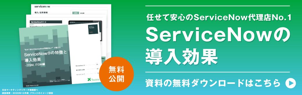 ServiceNow資料ダウンロード